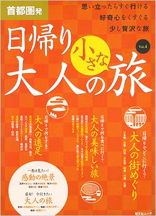 首都圏発 日帰り 大人の小さな旅 Vol.4