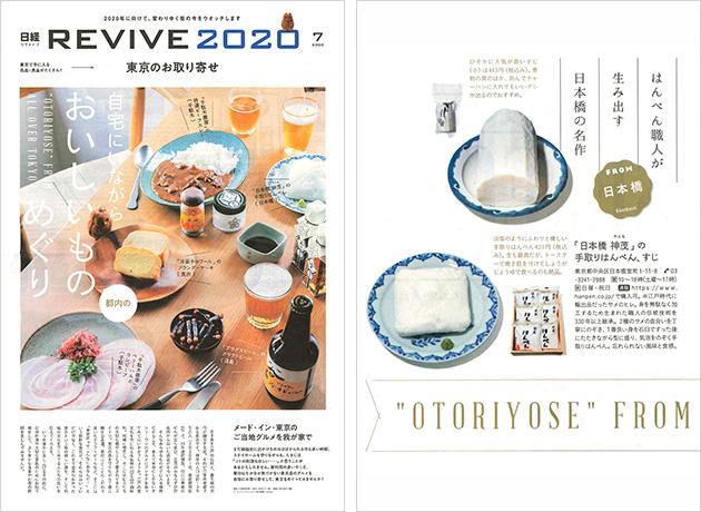 日経REVIVE 2020